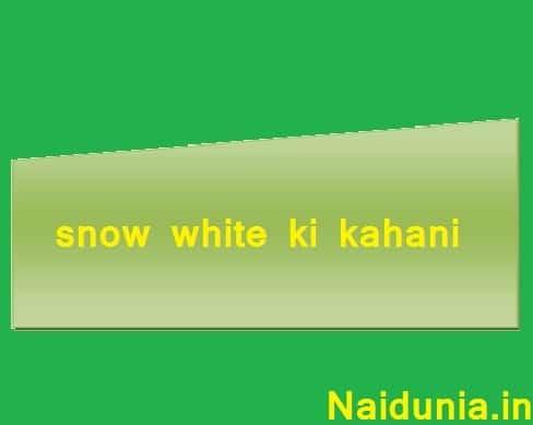 Snow white ki kahani