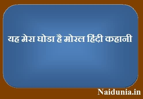 Motivational story in hindi of horse