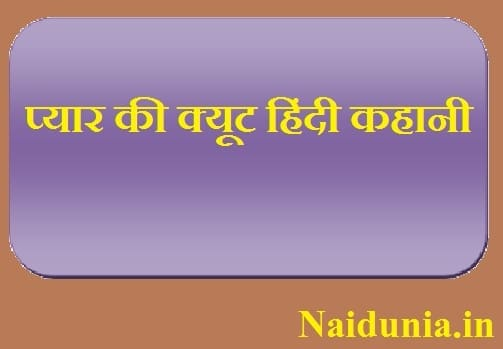 Cute love story in hindi