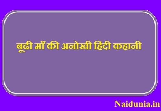 Maa ki kahani in hindi
