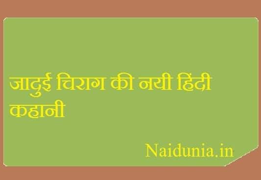 Hindi story on